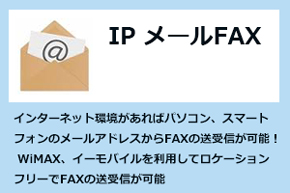 IPメールFAX